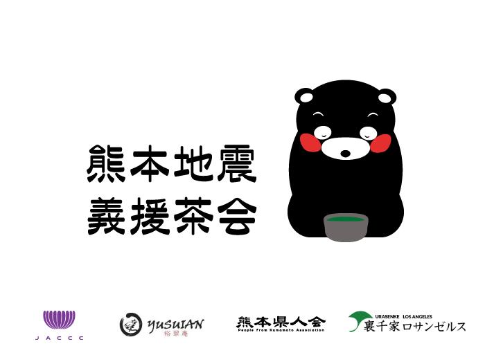 Kumamoto Earthquake Charity